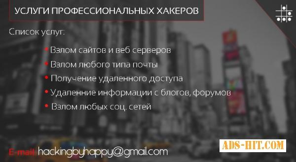 Услуги Взлома Соц.               Сетей,               Сайтов,               E-mail,               Удаленный Контроль Устройтв