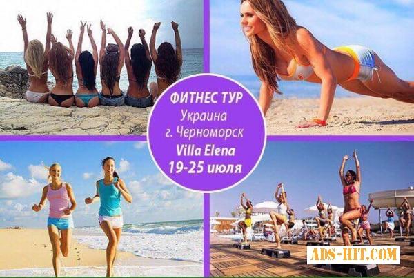 Фитнес тур Украина 19-25 июля