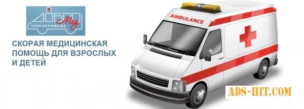ДоброМед - перевезти больного из Керчи в Днепропетровск, в Винницу, в Черкассы
