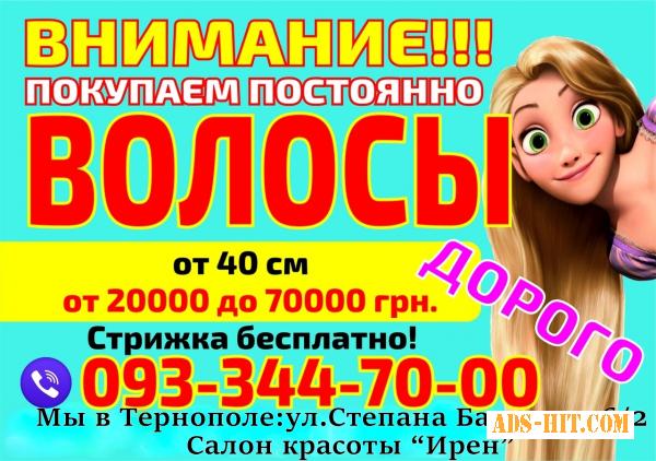 Волосся в Тернопілі дорого