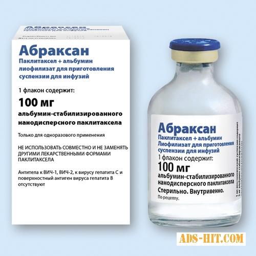 Купите Абраксан оптом для лечения онкологии по доступным ценам