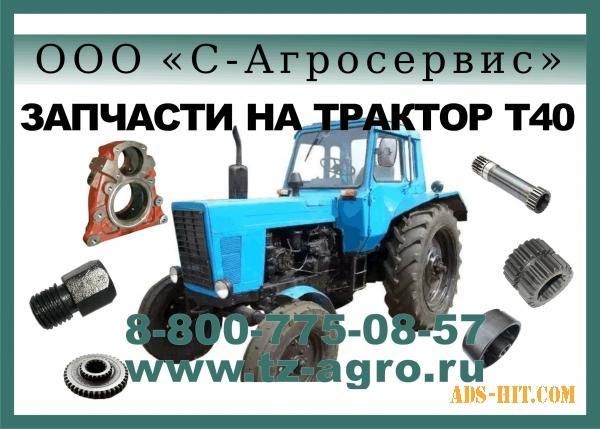 Запчасти на трактор Т 150