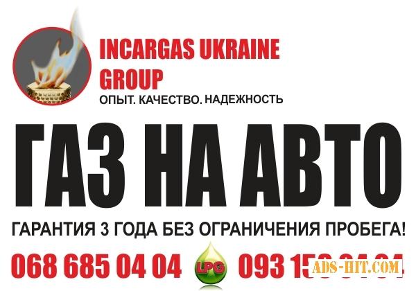 Установка ГБО 2 и 4 поколения на авто в Киеве. Incargas.