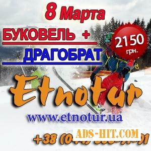Этнотур Туры в Буковель на 8 марта 2018 Киев
