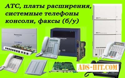 АТС Panasonic, платы, системные телефоны б/у