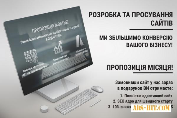 Розробка та просування сайтів