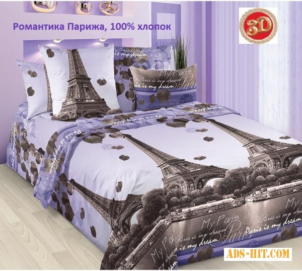 Двуспальное постельное белье, Комплект Париж