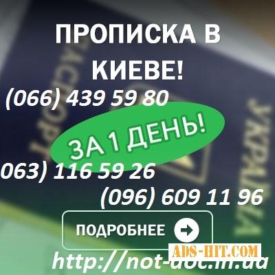 Прописка в Киеве за день
