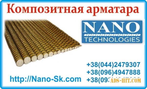 Композитная стеклопластиковая арматура доставка по Украине