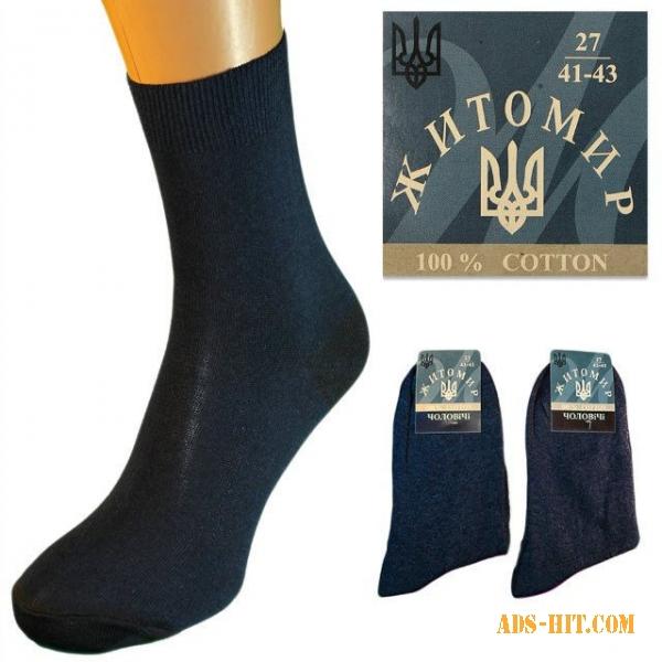 Носки мужские синие без рисунка