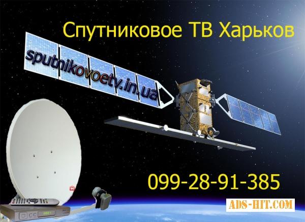 Спутниковые антенны с установкой в Харькове и области.