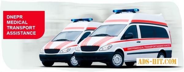 ДнепрМедикал - перевезти больного из Кировограда в Днепропетровск, в Ровно, после инфаркта