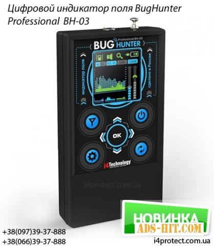 Індикатор поля купити, BugHunter Професіонал ВН-03