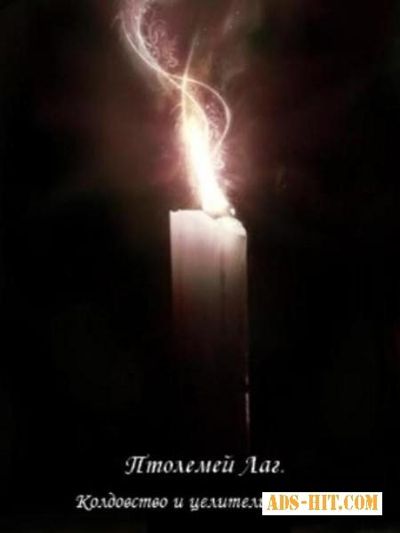 Случилась беда? Обратитесь к магу Птолемею - помощь магии в любви и делах