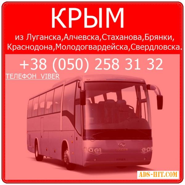 Пассажирские перевозки в Крым.