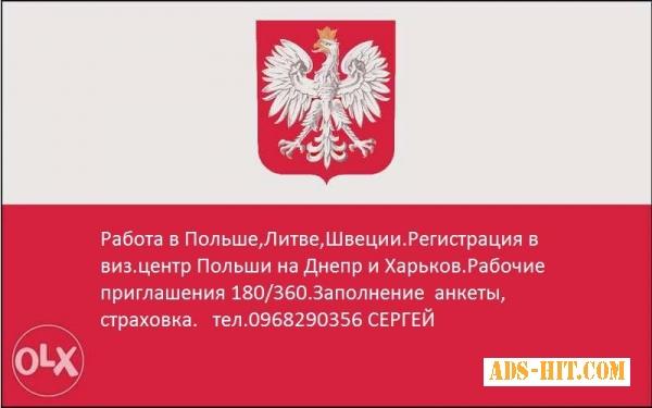 Разнорабочие в Польшу