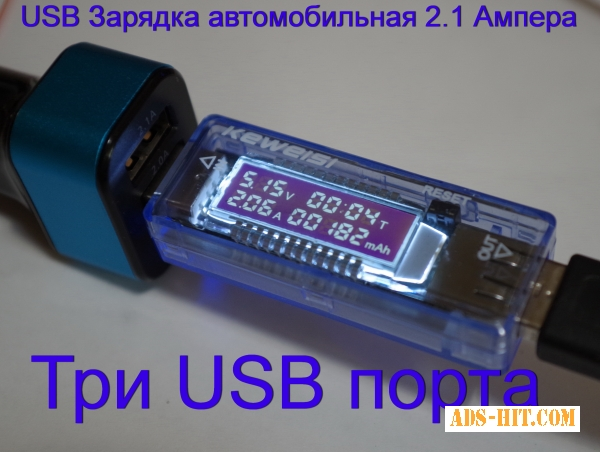 Автомобильная USB зарядка на три выхода, реальных 2. 1 Ампера. Отличное качество