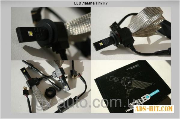 Светодиодные автомобильные лампы пятого поколения G5 - Н1