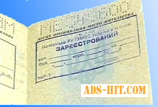 Прописка в Киеве, регистрация во время карантина