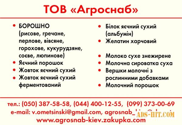 Гречане борошно характеризується високою питомою цінністю, легко засвоюється і має добрі смакові властивості.