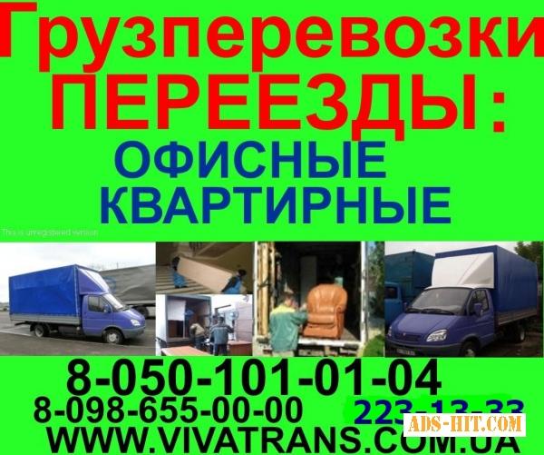 Грузо Перевозки КИЕВ УКРАИНА Перевозка Мебели