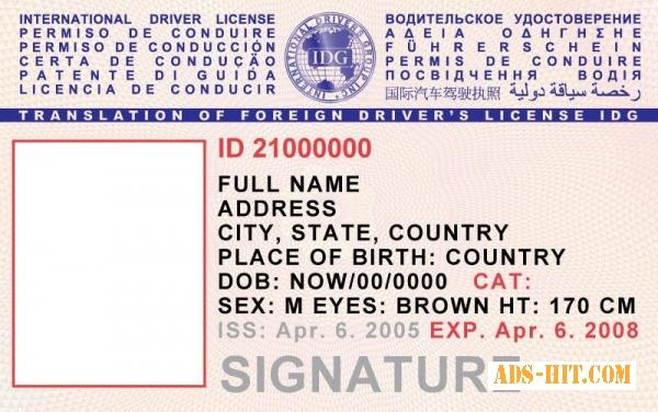 Международное водительское удостоверение для поездок за рубеж.