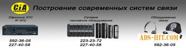 Обслуживание офисной телефонии