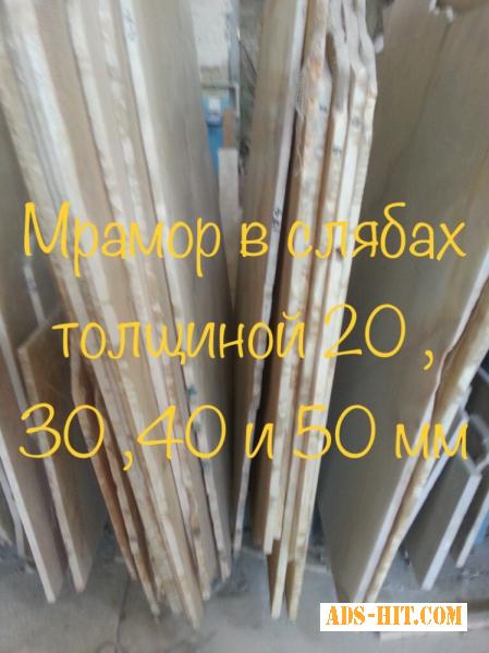 Слебы мрамра – удобный, универсальный материал для последующей обработки и реализации