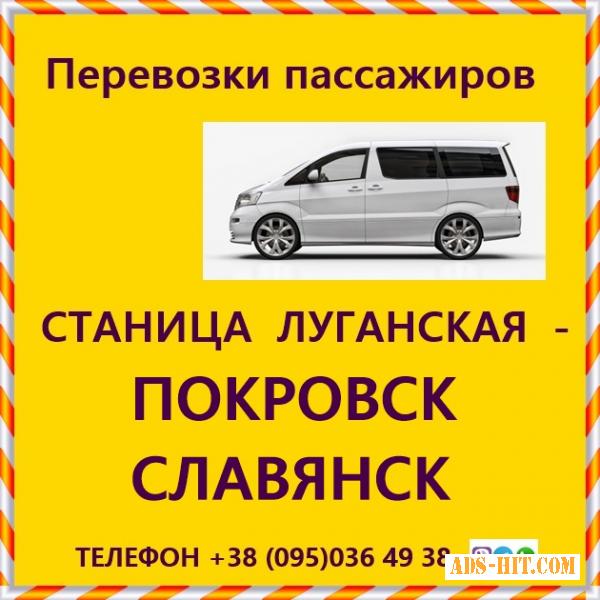 Ежедневно автобусы КПВВ Станица Луганская - Славянск, Покровск.