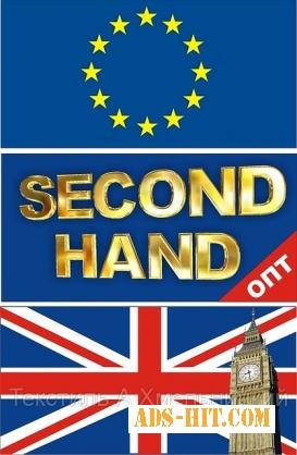 Second Hand опт