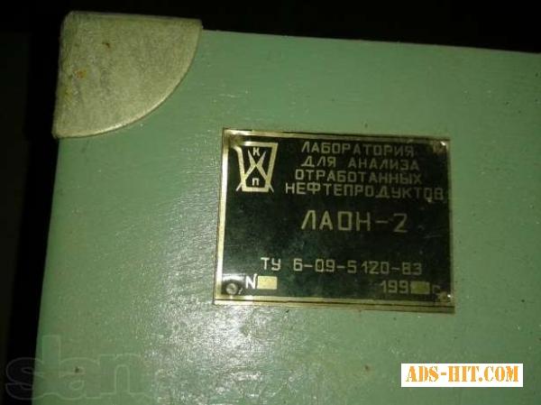 Лаборатория лаон-2