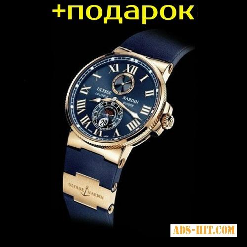 """Часы """"Ulysse Nardin"""" с автоподзаводом. БЕСПЛАТНАЯ ДОСТАВКА"""