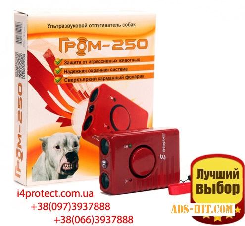 Проти агресивних собак допомагає ультразвук, уз відлякувач Грім-250