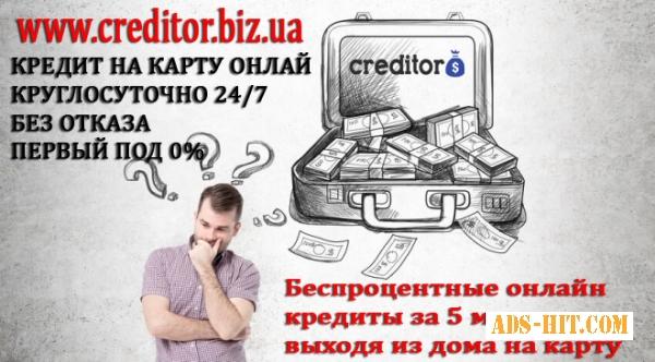 Взять кредит онлайн на банковскую карту