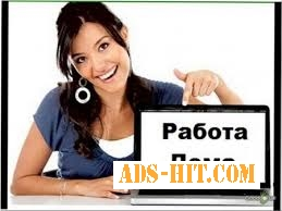 Консультант по рекламе (удалённая подработка)