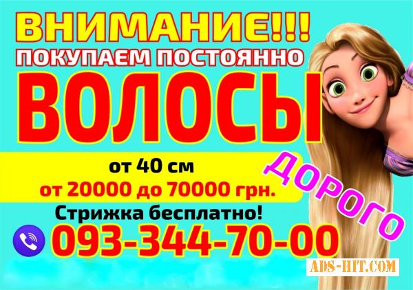 Покупка волос Никополь Продать волосы в Никополе дорого Скупка волос от 40 см
