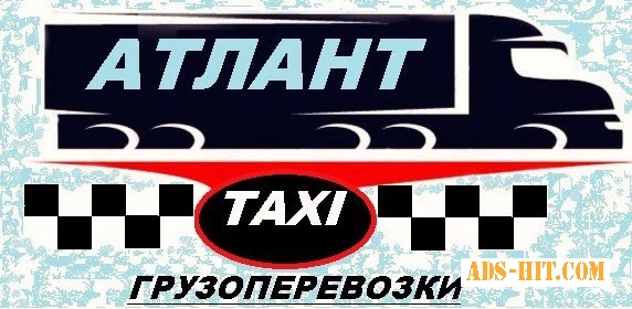 "Грузоперевозки ""АТЛАНТ"""