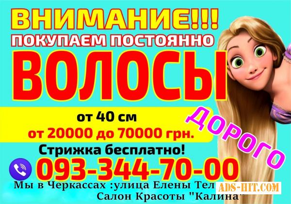 Продать волосы в Черкассах дорого волосы Черкассы