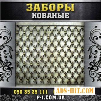 Заборы решетчатые, кованые, секции заборов, короны на заборы, художественная ковка.