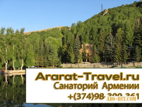 Санатории в Армении