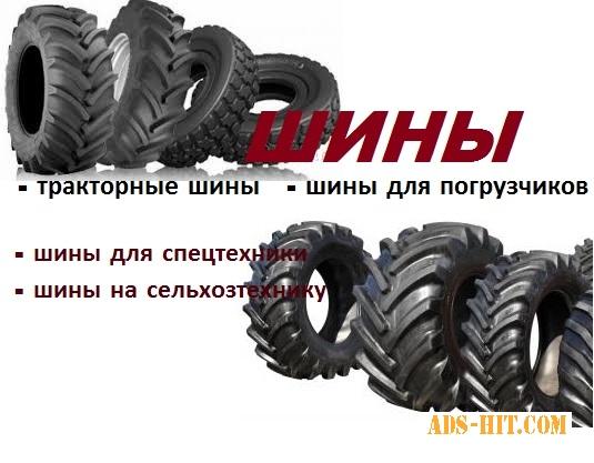 Тракторные шины. Шины на погрузчик. Сельскохозяйственные шины.