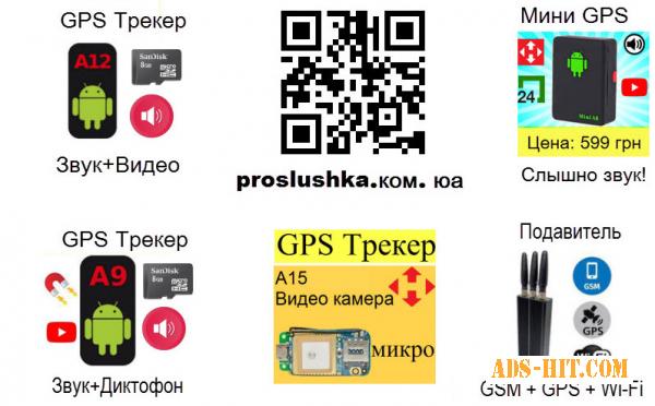 GPS Трекеры от 599 грн, прослушка звука