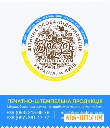 Изготовление печатей Николаев