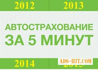 Автоцивілка (ОСАГО) , Автострахування, Страхування в Борисполі