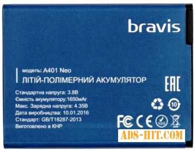 Bravis (Neo) 1650mAh Li-polymer