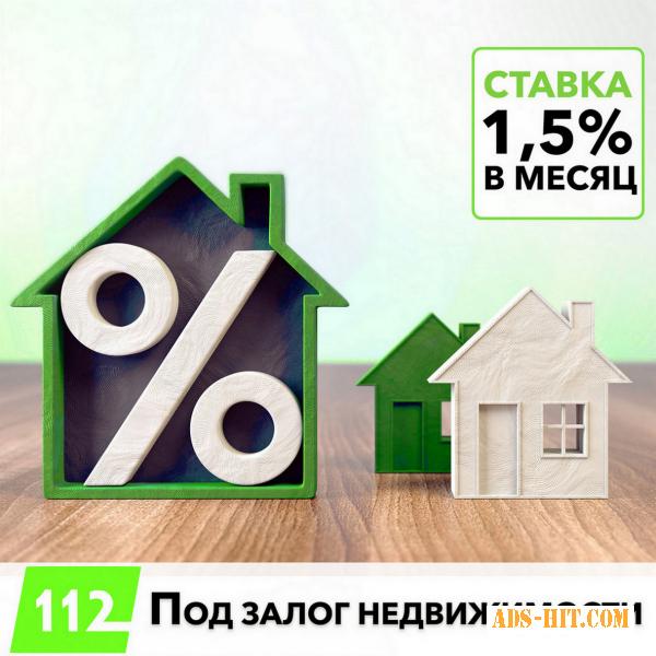 Кредит в залог недвижимости без справки о доходах Днепр.