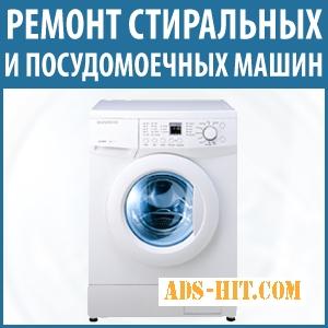 Ремонт посудомоечных, стиральных машин Рогозов, Воронков, Процев