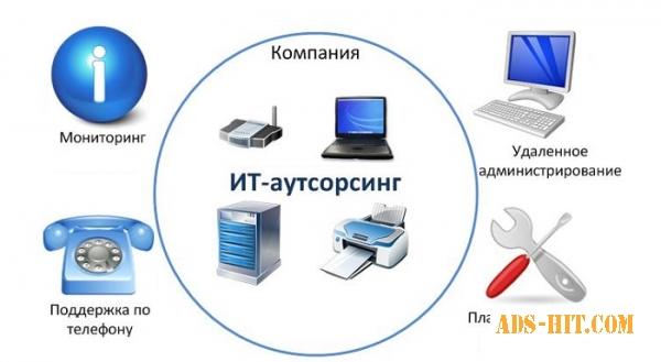 ИТ аутсорсинг, абонентское обслуживание ИТ