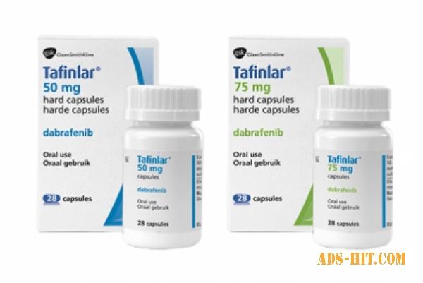 Оригинальный препарат Тафинлар оптом по низкой цене от надежных поставщиков