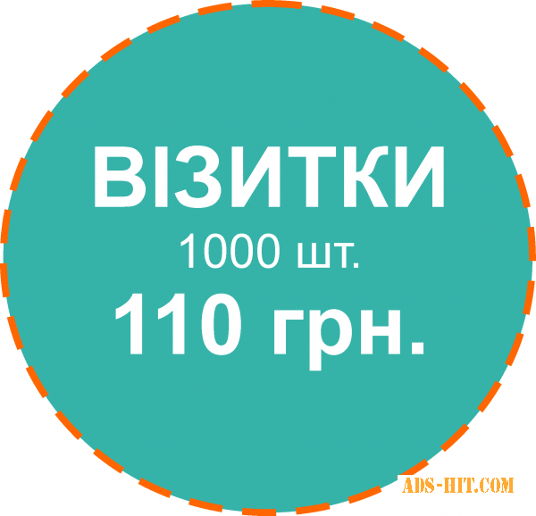 Візитки 110 грн.